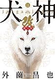 犬神・改 電子版 (11) (リイドカフェコミックス)