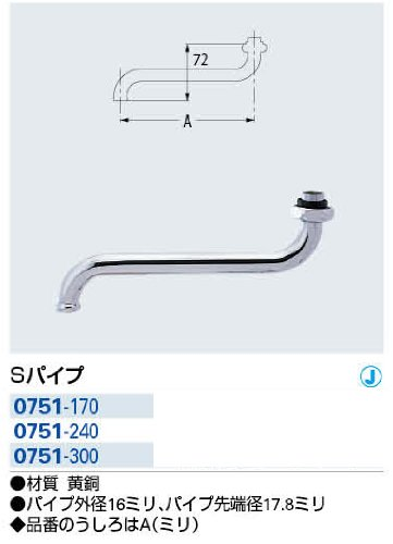 カクダイ Sパイプ 0751-170