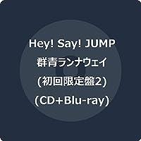 群青ランナウェイ (初回限定盤2) (CD+Blu-ray)