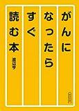 がんになったらすぐ読む本 (朝日文庫)