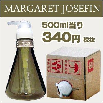 マーガレットジョセフィン 業務用 リンス ウッディ10L(1セット10L入)