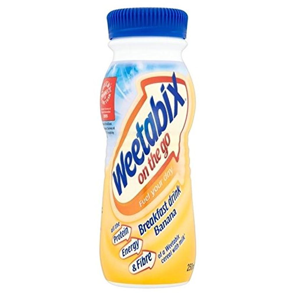 引き出し脚本ヒューバートハドソン外出先バナナドリンク250ミリリットルにWeetabix (x 4) - Weetabix On The Go Banana Drink 250ml (Pack of 4) [並行輸入品]