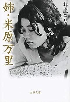 姉・米原万里 (文春文庫 い 104-1)