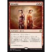 MTG 赤 日本語版 欠片の双子 MM2-129 レア