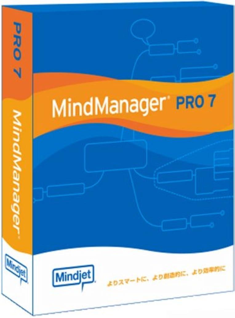 抵抗力がある冗談でビンMindManager Pro 7 日本語版 シングルライセンス
