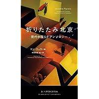 折りたたみ北京 現代中国SFアンソロジー (新☆ハヤカワ・SF・シリーズ 5036)
