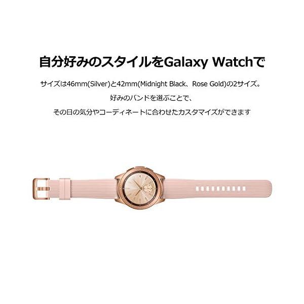 Galaxy Watch 42mm ローズゴー...の紹介画像7