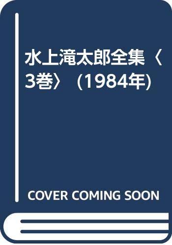 水上滝太郎全集〈3巻〉 (1984年)の詳細を見る