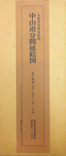 中山道分間延絵図 (第14巻) (五街道分間延絵図)