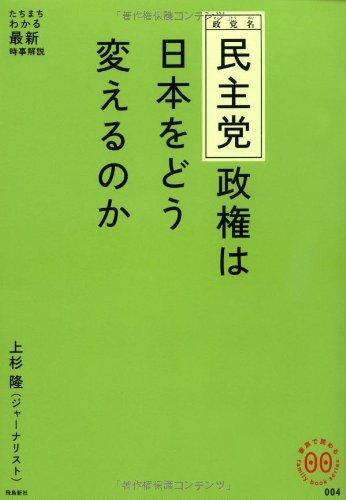 民主党政権は日本をどう変えるのか (家族で読めるfamily book series―たちまちわかる最新時事解説)の詳細を見る