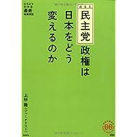 民主党政権は日本をどう変えるのか (家族で読めるfamily book series―たちまちわかる最新時事解説)