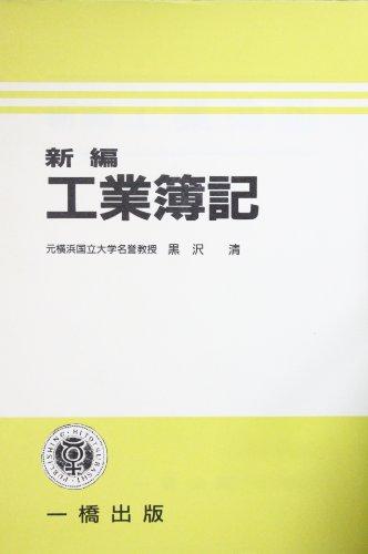 新編工業簿記