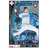 ベースボールコレクション/201900-F015 上沢 直之 N