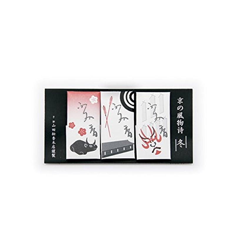 魔女子音円形の文香 京の風物詩 冬