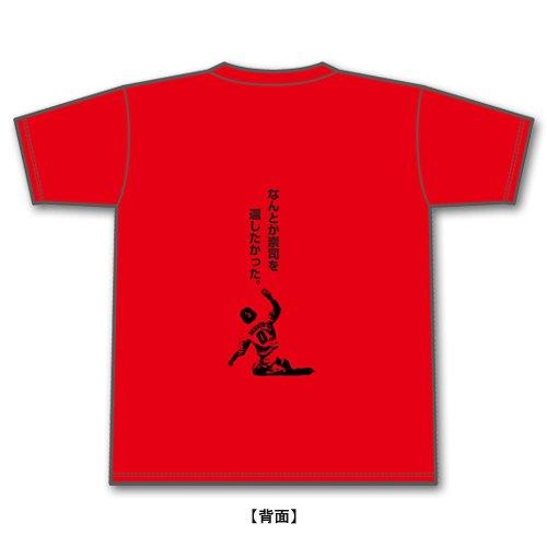 サイズ O(XL) 會澤翼 サヨナラヒットTシャツ 広島東洋カープ Carp カープ 広島カープ