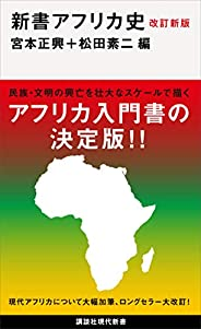 改訂新版 新書アフリカ史 (講談社現代新書)