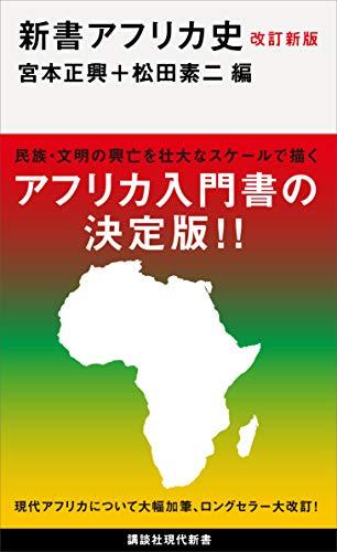 [画像:改訂新版 新書アフリカ史 (講談社現代新書)]