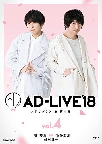 「AD-LIVE2018」第4巻(梶裕貴×羽多野渉×鈴村健一)(初回仕様限定版) [DVD]