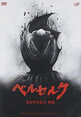 「ベルセルク 黄金時代篇III 降臨」<本編DISC1 枚> [DVD]の詳細を見る