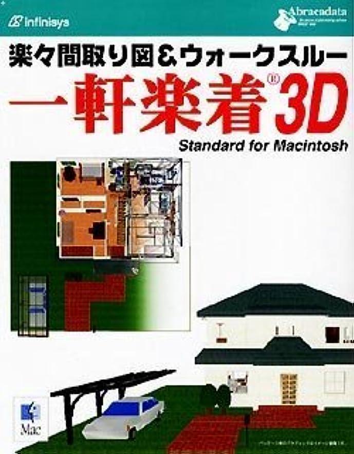 動物中間機関車一軒楽着 3D Standard for Macintosh