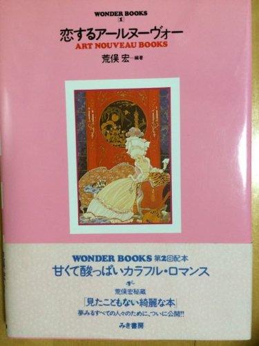 恋するアールヌーヴォー ART NOUVEAU BOOKS (Wonder books 1)の詳細を見る