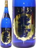 北雪酒造 北雪 超大吟醸酒 YK35 1800ml