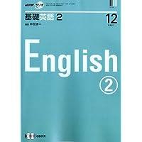 NHK ラジオ基礎英語 2 2007年 12月号 [雑誌]
