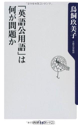 「英語公用語」は何が問題か (角川oneテーマ21)の詳細を見る