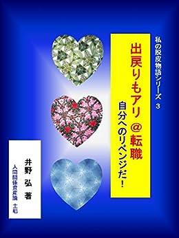 [井野 弘]の出戻りもアリ@転職: 自分へのリベンジだ! 私の脱皮物語シリーズ3 (HURA)