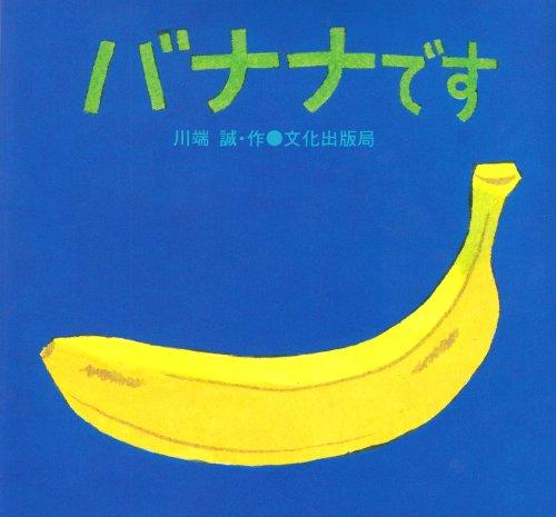 文化出版局『バナナです』