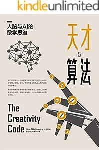 天才與算法:人腦與AI的數學思維 (Traditional Chinese Edition)