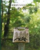 斉藤謠子のキルト 緑の散歩道 画像