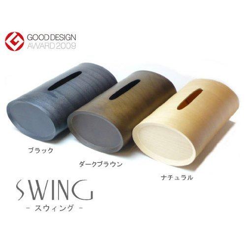 ティッシュボックス Swing ナチュラル