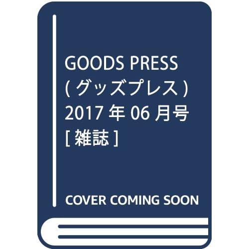 GOODS PRESS(グッズプレス) 2017年 06 月号 [雑誌]