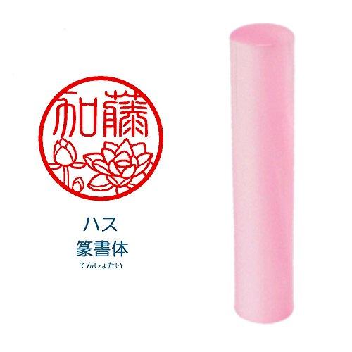 デザインはんこ 蓮(ハス)のイラスト アクリル樹脂印鑑スタンプ 12mm (ピンク)