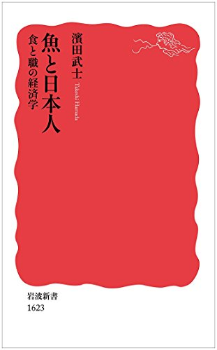 魚と日本人――食と職の経済学 (岩波新書)