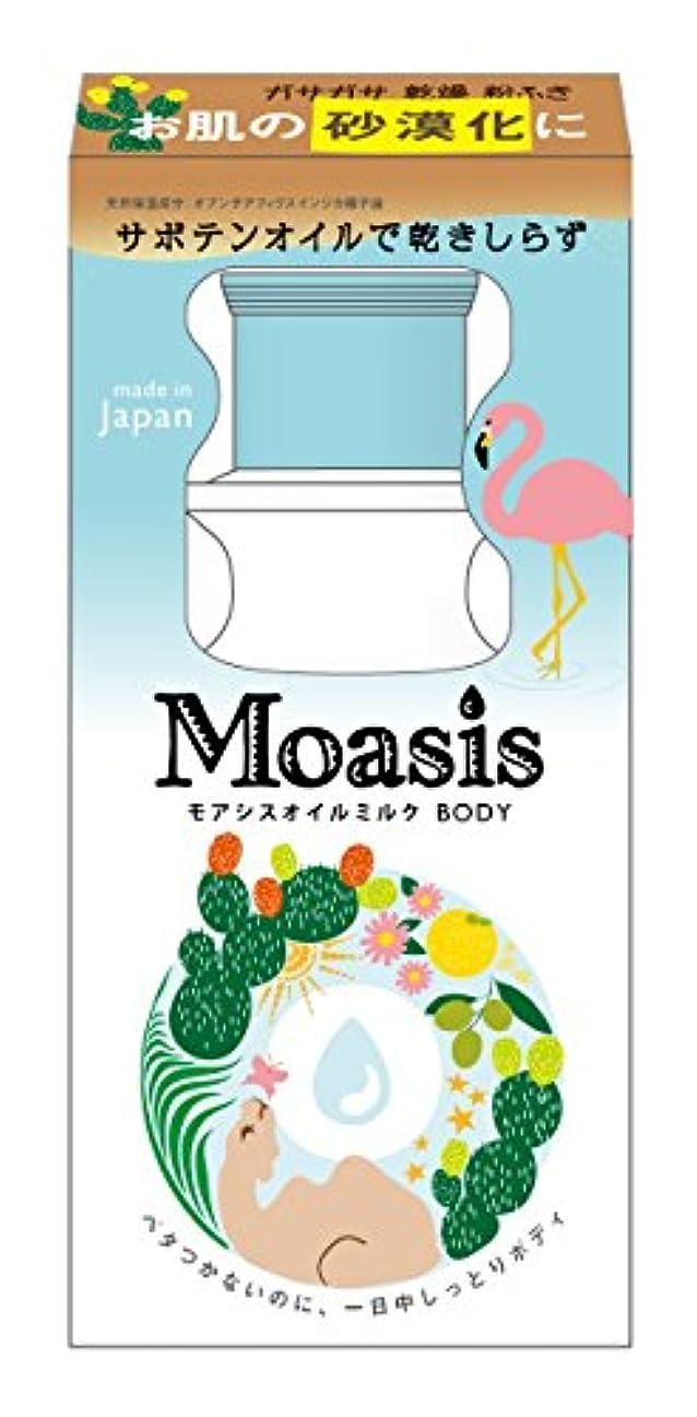 終わり式ペリカン石鹸 モアシス しっとり オイルミルク 100g