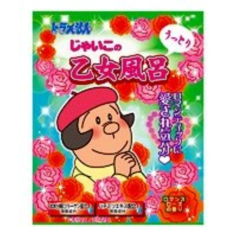 パリティ豆生理ドラえもんバスパウダー「じゃいこの乙女風呂」12個セット クリアーピンクのお湯 可憐で清楚なロマンスローズの香り