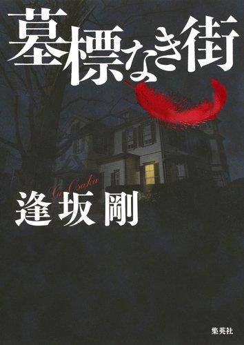墓標なき街 / 逢坂 剛