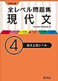 大学入試 全レベル問題集 現代文 4私大上位レベル (大学入試全レベ)