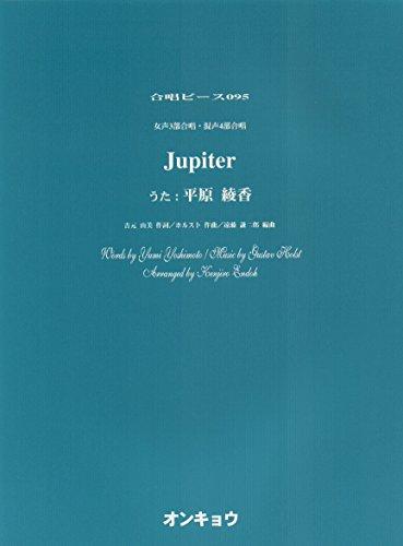 OCP095 合唱ピース095 女声3部合唱・混声4部合唱 Jupiter (うた:平原綾香) (合唱ピース 95)