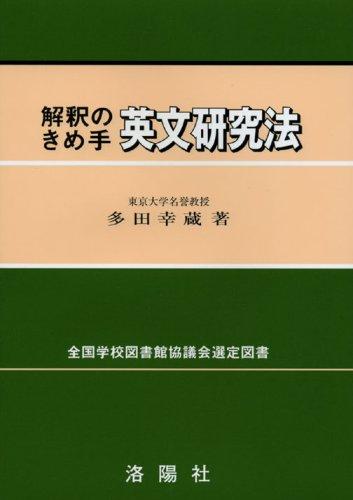 解釈のきめ手 英文研究法の詳細を見る