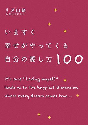 いますぐ幸せがやってくる自分の愛し方100の詳細を見る