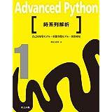 時系列解析: 自己回帰型モデル・状態空間モデル・異常検知 (Advanced Python)