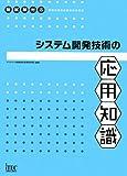 システム開発技術の応用知識 (情報処理技術者試験対策書)