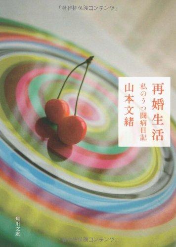 再婚生活 私のうつ闘病日記 (角川文庫)の詳細を見る