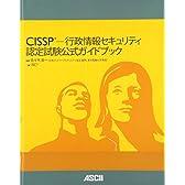 CISSP-行政情報セキュリティ認定試験 公式ガイドブック