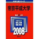 帝京平成大学 (大学入試シリーズ 232)
