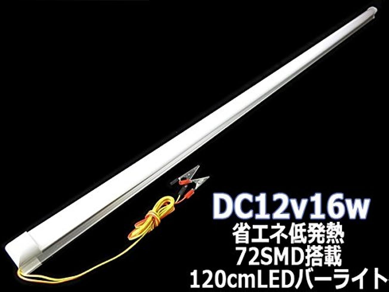 疲労長くする風が強い120cmLED バーライト 12V 16w アルミフレーム直管灯 72SMD搭載 散光シェード ワニグチクリップ付