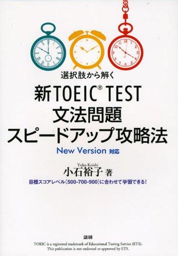 新TOEIC TEST文法問題スピードアップ攻略法の詳細を見る